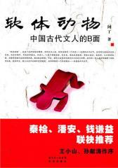 软体动物——中国古代文人的B面