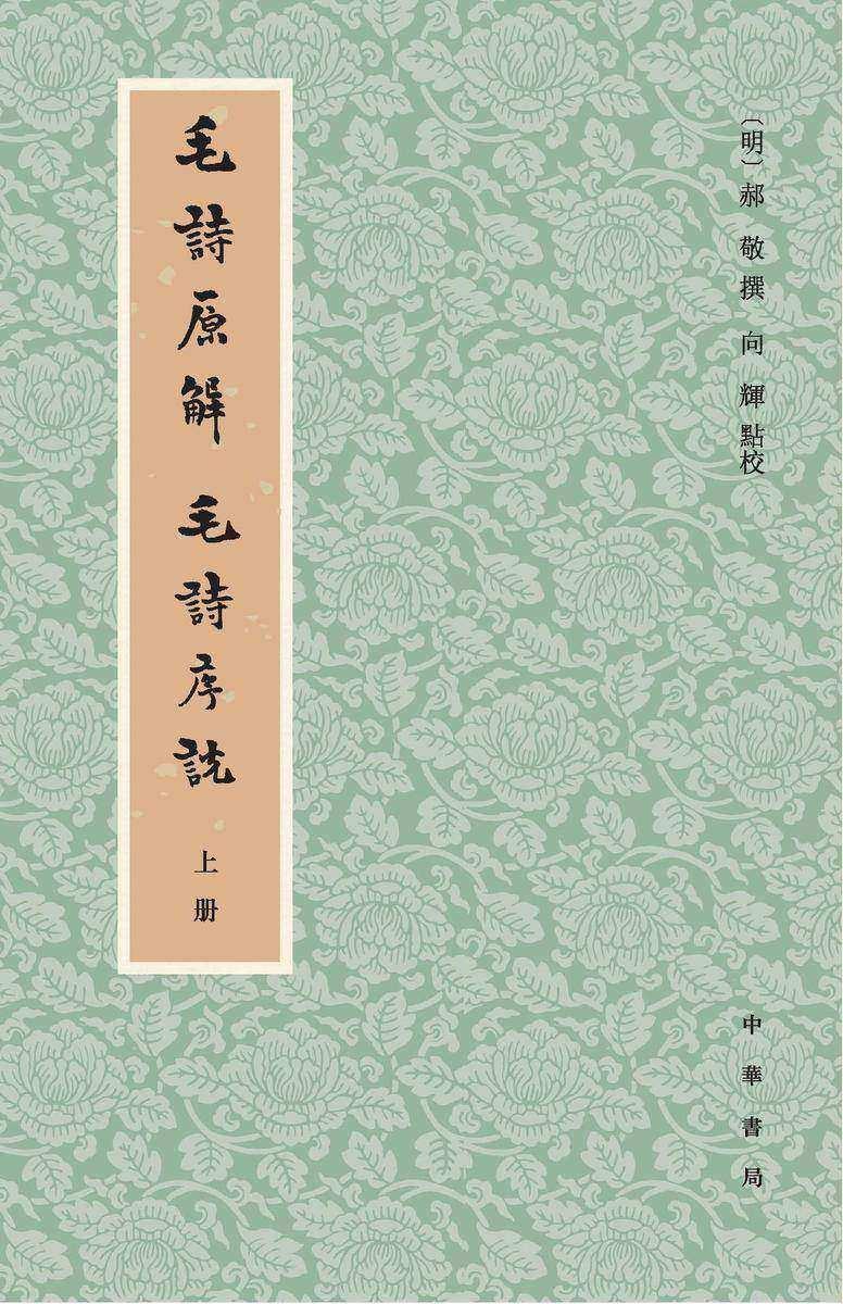 毛诗原解  毛诗序说(全三册)(试读本)