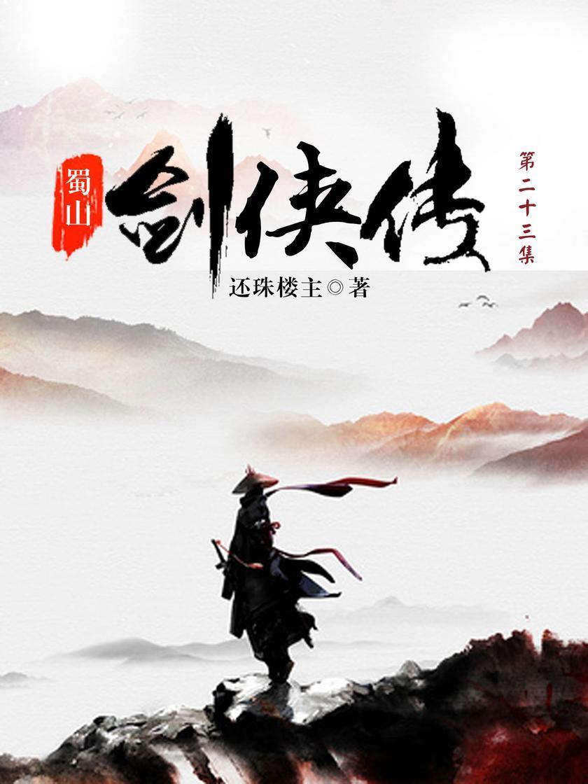 蜀山剑侠传23