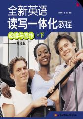 全新英语读写一体化教程·阅读与写作.—修订版.下册(仅适用PC阅读)