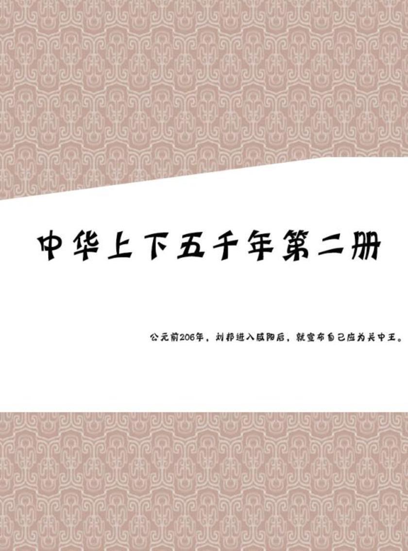 中华上下五千年 第二册