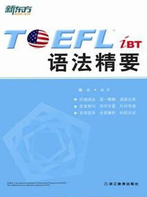 TOEFL iBT语法精要(English Edition)