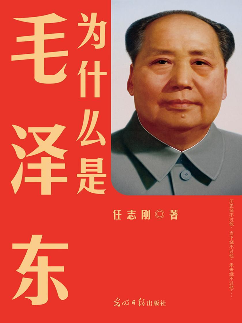 为什么是毛泽东(纪念新中国成立70周年,不读毛泽东,不足以谈论中国。)