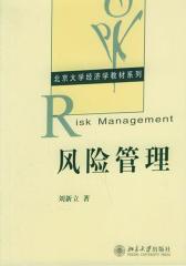 风险管理(仅适用PC阅读)