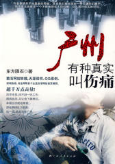 广州,有种真实叫伤痛(仅适用PC阅读)