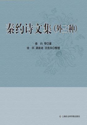 秦约诗文集:外三种(仅适用PC阅读)
