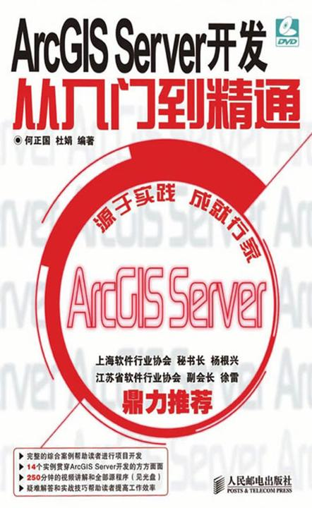 ArcGIS Server开发从入门到精通(光盘内容另行下载,地址见书封底)(仅适用PC阅读)