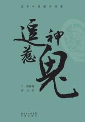 逗神惹鬼(下):江水中短篇小说集