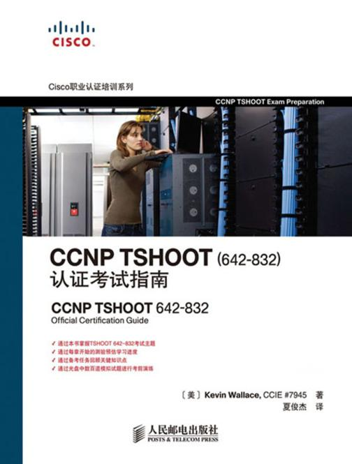 CCNP TSHOOT(642-832)认证考试指南