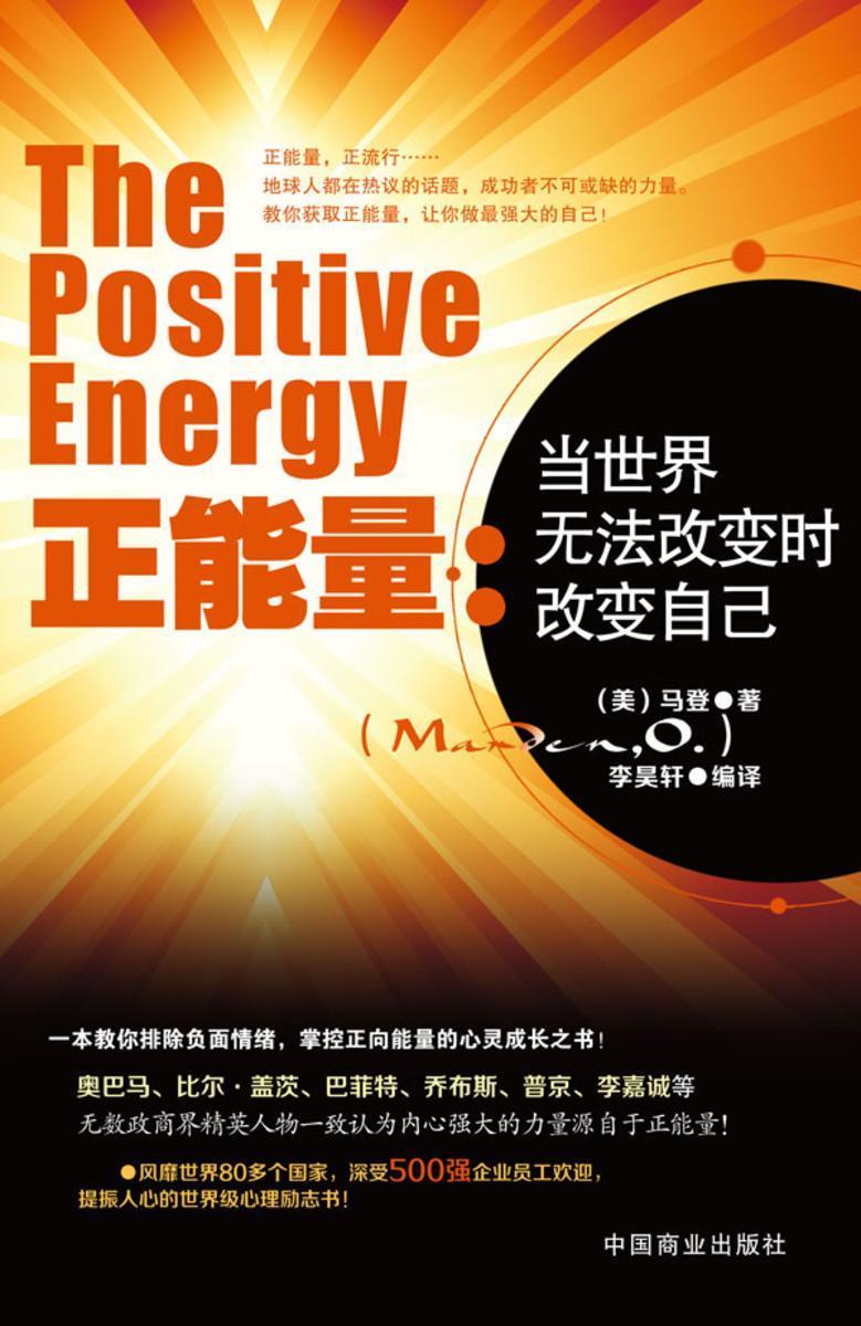 正能量:当世界无法改变时改变自己
