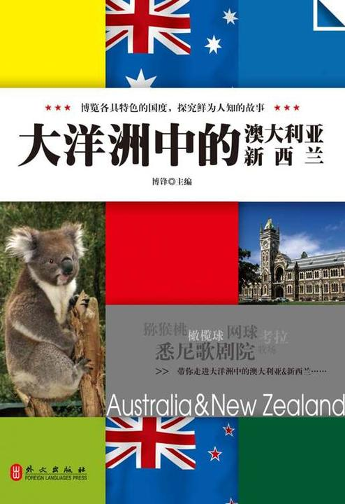 大洋洲中的澳大利亚新西兰
