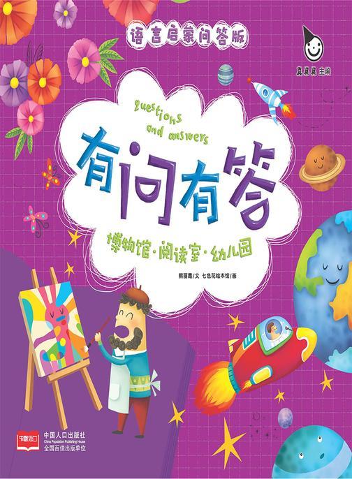 真果果语言启蒙问答版认知小百科有问有答:博物馆·阅读室·幼儿园