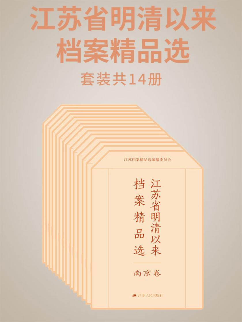 江苏省明清以来档案精品选(全14卷)