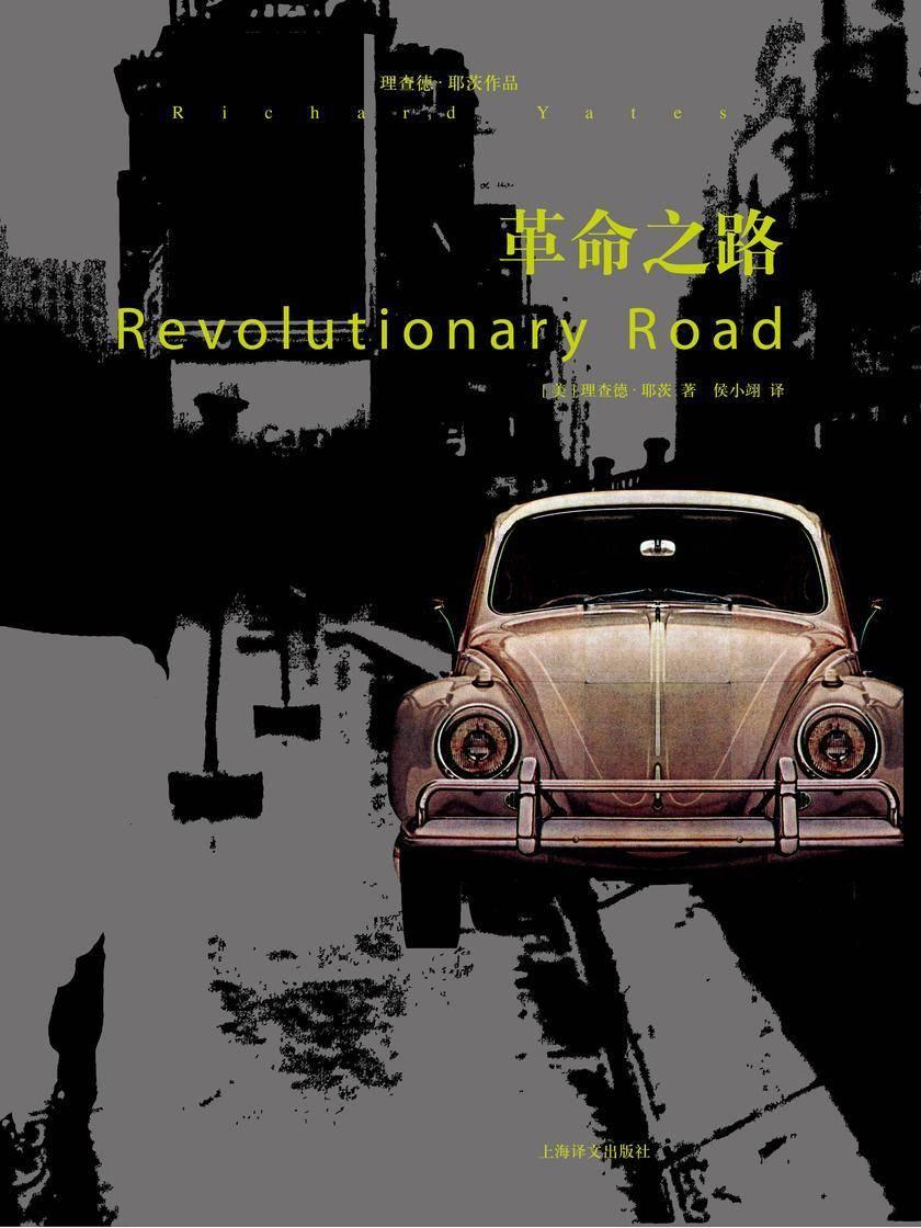 革命之路(《十一种孤独》作者理查德·耶茨作品)