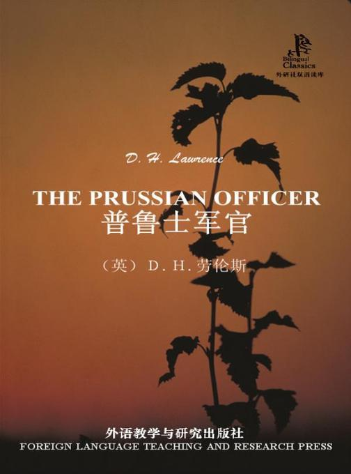 普鲁士军官(外研社双语读库)