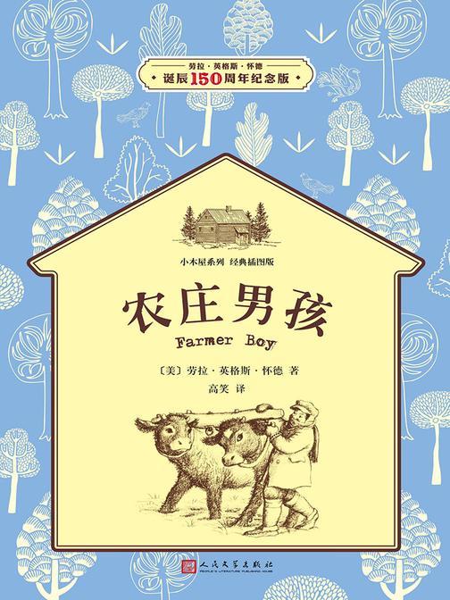 小木屋3:农庄男孩