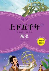 漫漫画上下五千年(上):东汉