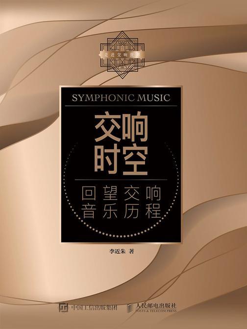 交响时空:回望交响音乐历程