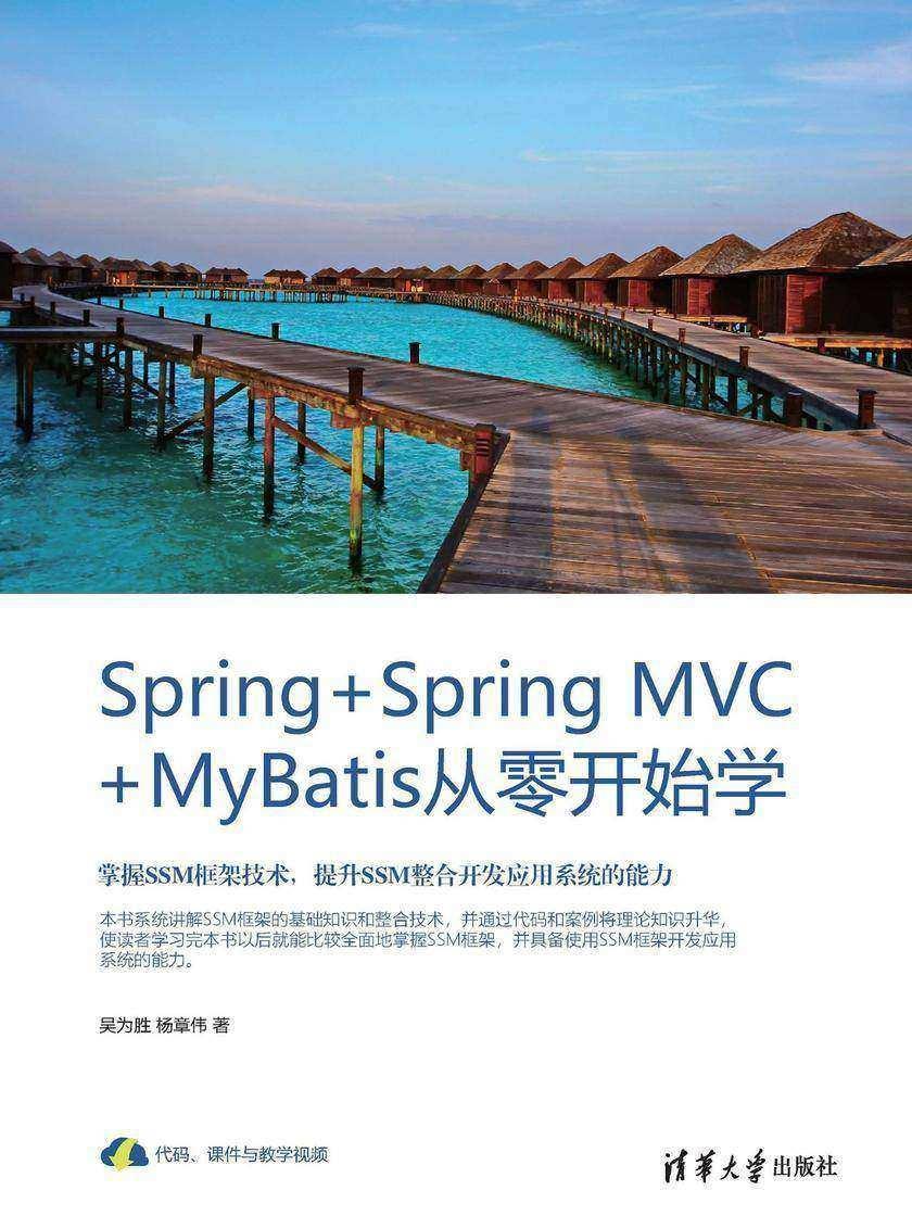 Spring+Spring MVC+MyBatis从零开始学