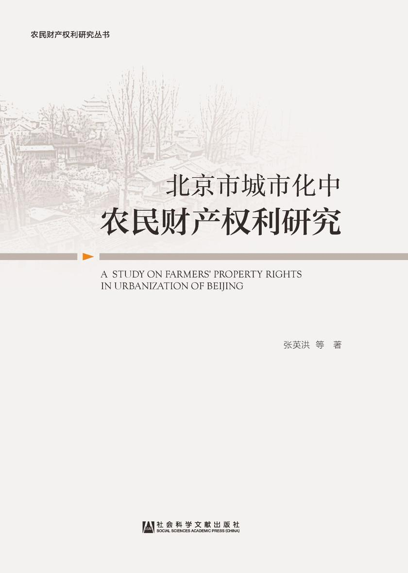 北京市城市化中农民财产权利研究(农民财产权利研究丛书)