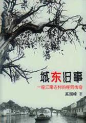 城东旧事:一座江南古村的怪异传奇
