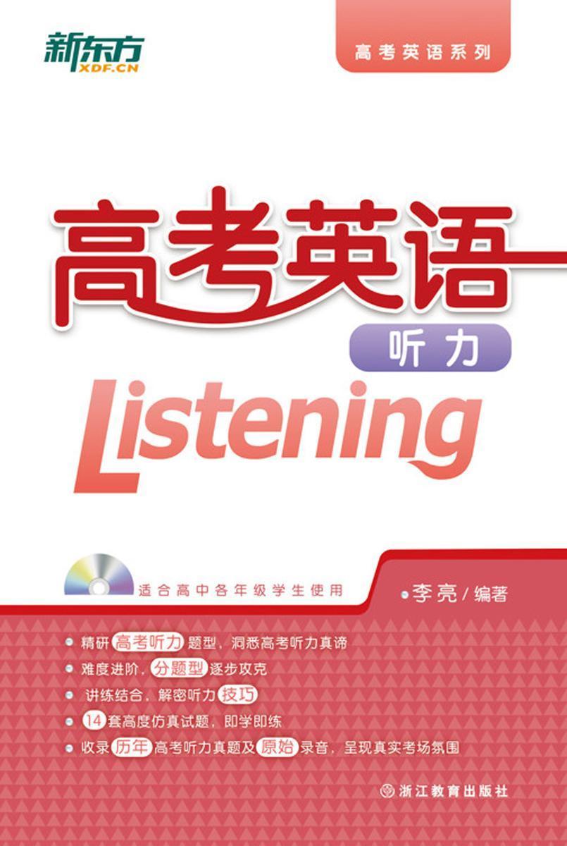 高考英语听力(高考英语系列)