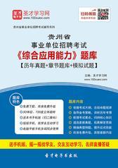 2017年贵州省事业单位招聘考试《综合应用能力》题库【历年真题+章节题库+模拟试题】
