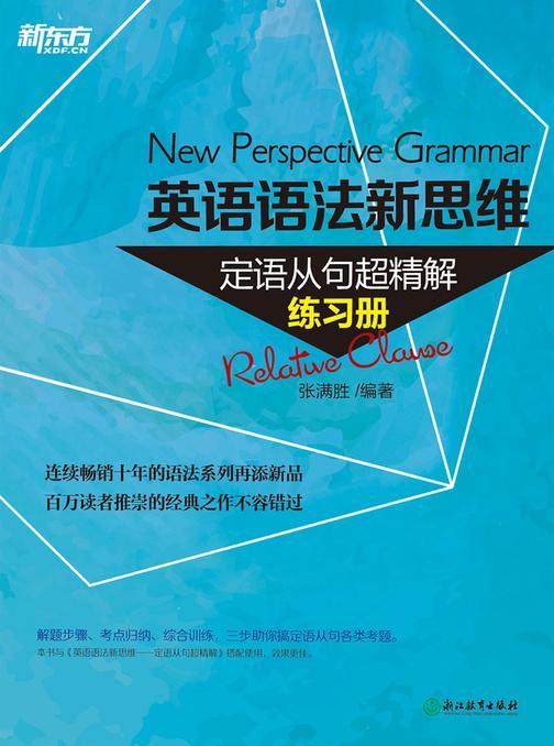 英语语法新思维——定语从句超精解(练习册)