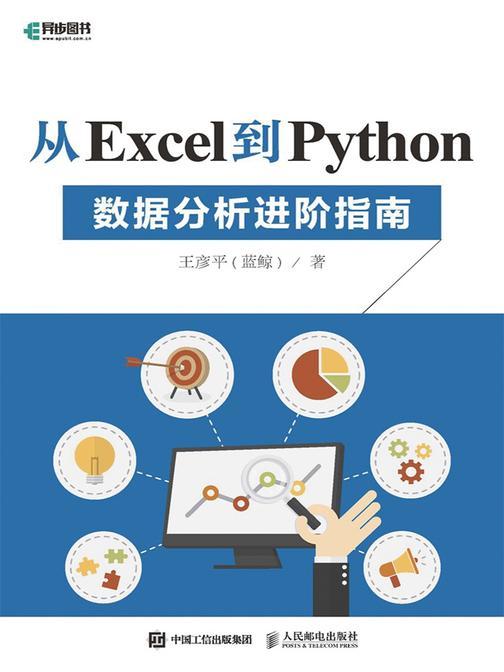 从Excel到Python——数据分析进阶指南