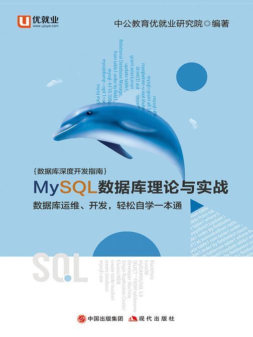 MySQL从入门到精通中公数据库深度开发指南MySQL数据库理论与实战