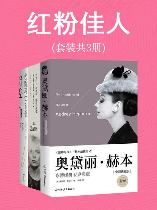 红粉佳人(套装共3册)