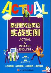 商业服务业英语实战实例(仅适用PC阅读)