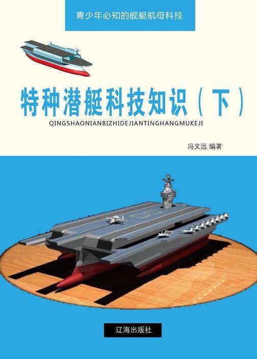 特种潜艇科技知识(下)