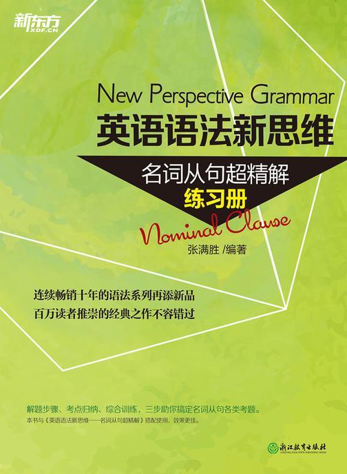 英语语法新思维——名词从句超精解(练习册)