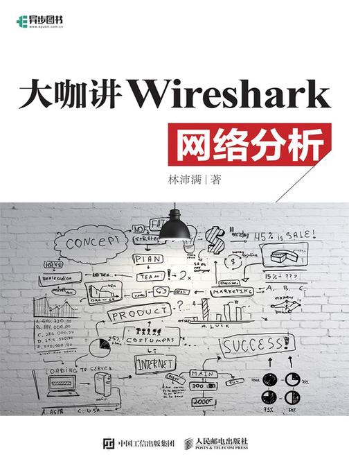 大咖讲Wireshark网络分析