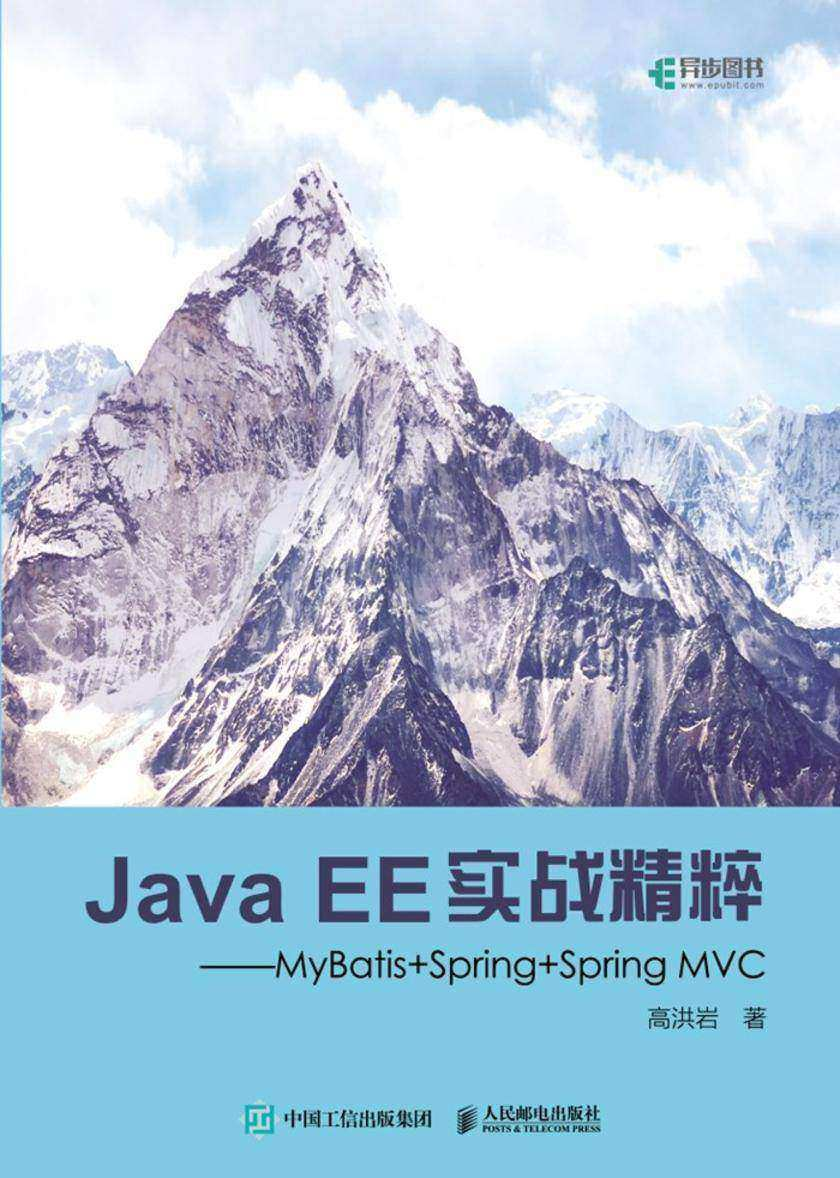 Java EE实战精粹——MyBatis+Spring+Spring MVC