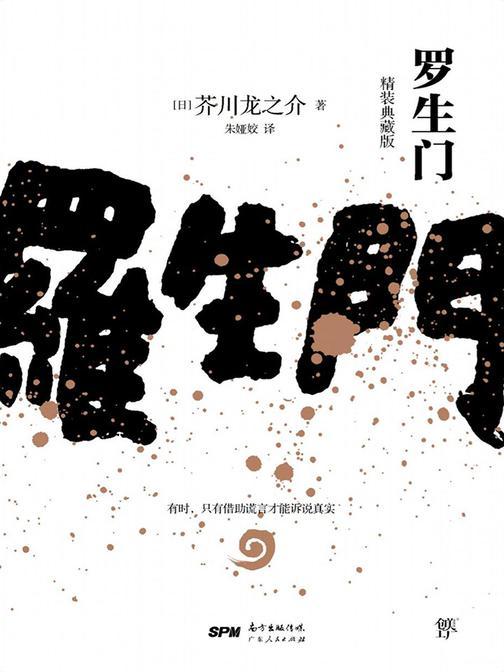 罗生门(全新版,译自日本青空文库,新增122条注释。冷静可怖的人性窥探者)