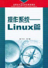 操作系统——Linux篇