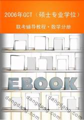 2006年GCT(硕士专业学位)联考辅导教程·数学分册(仅适用PC阅读)