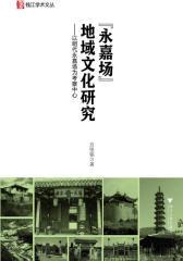 """""""永嘉场""""地域文化研究:以明代永嘉场为考察中心"""