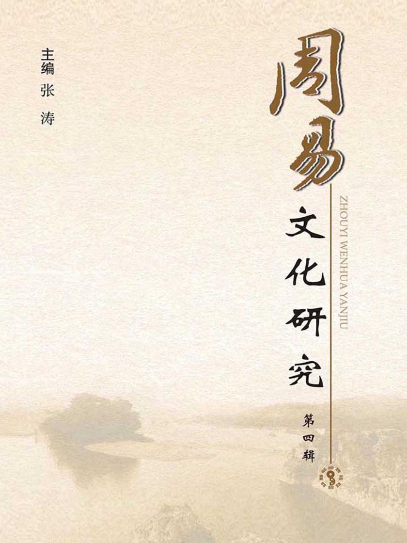 周易文化研究(第四辑)