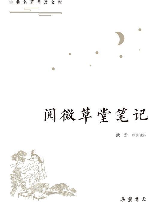 古典名著普及文库:阅微草堂笔记