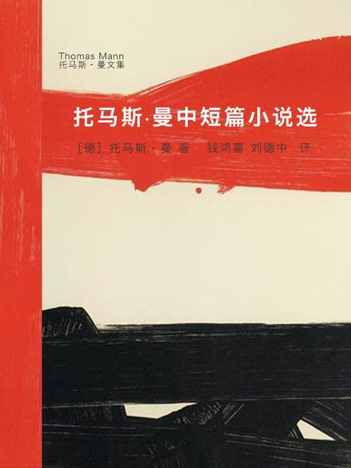 中短篇小说选:托马斯·曼文集