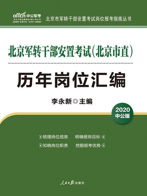 北京军转干考试用书中公2020北京军转干部安置考试(北京市直)历年岗位汇编