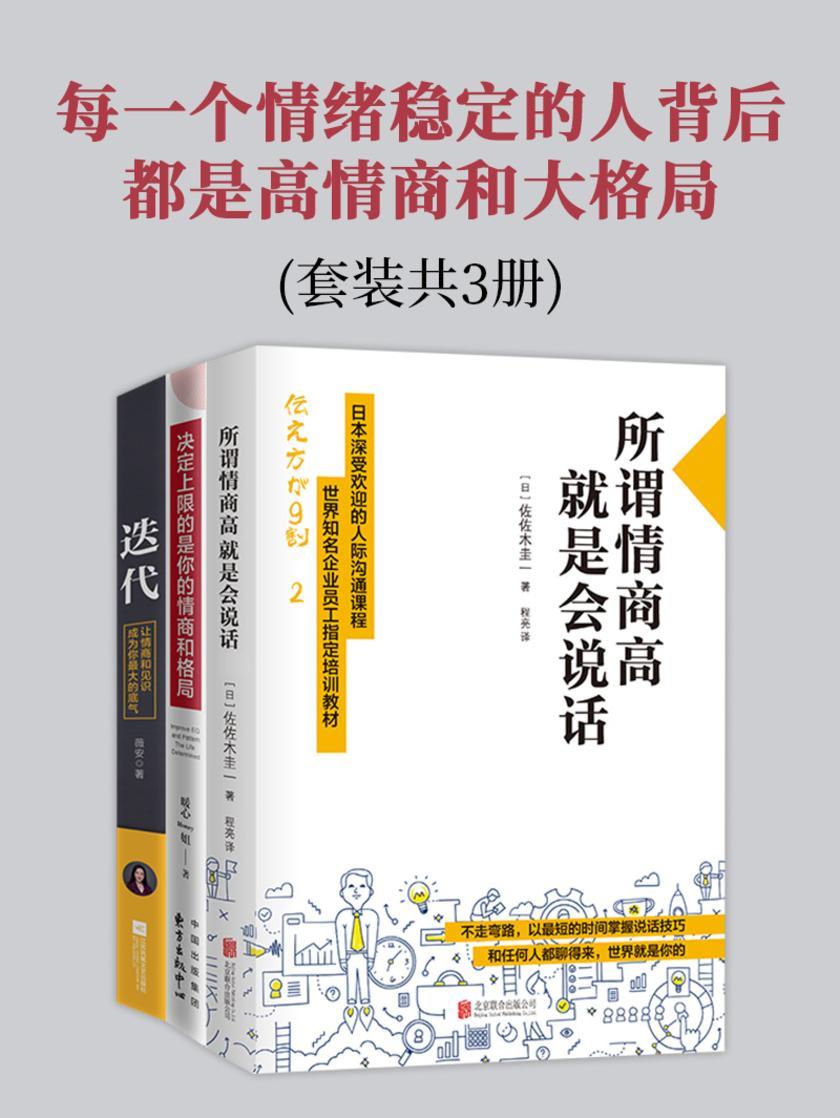 每一个情绪稳定的人背后,都是高情商和大格局(套装共3册)