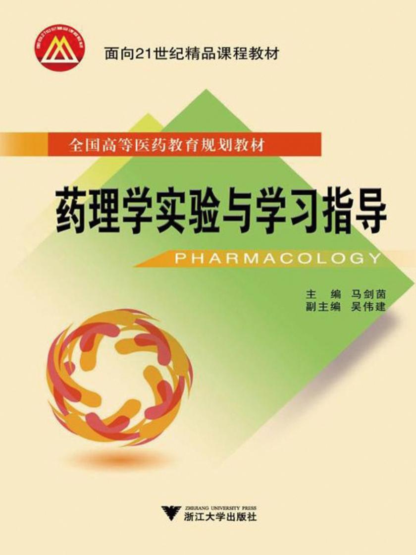 药理学实验与学习指导