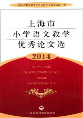 上海市小学语文教学优秀论文选.2014