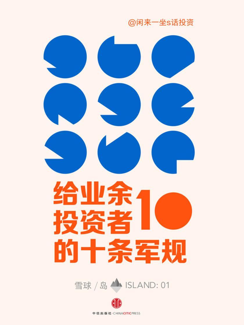 给业余投资者的10条军规(雪球'岛'系列)(电子杂志)