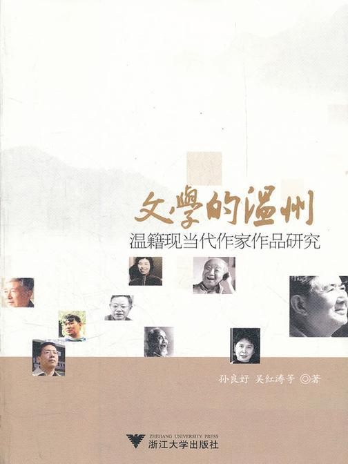 文学的温州:温籍现当代作家作品研究