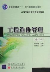 工程造价管理(修订本)(仅适用PC阅读)